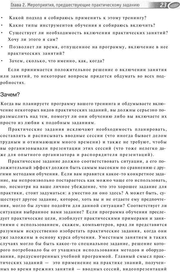 PDF. Упражнения схемы и стратегии. Лесли Р. Страница 22. Читать онлайн