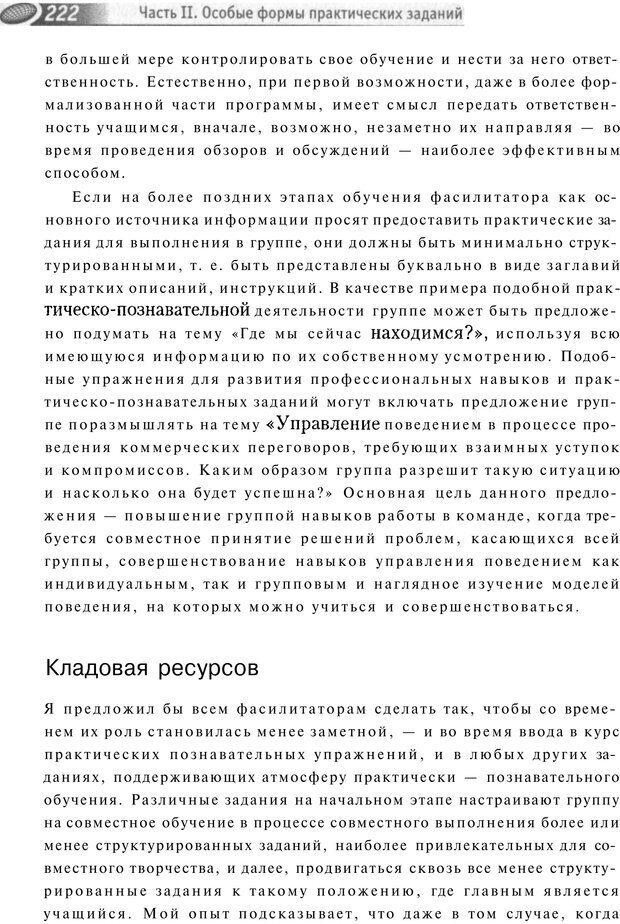 PDF. Упражнения схемы и стратегии. Лесли Р. Страница 220. Читать онлайн