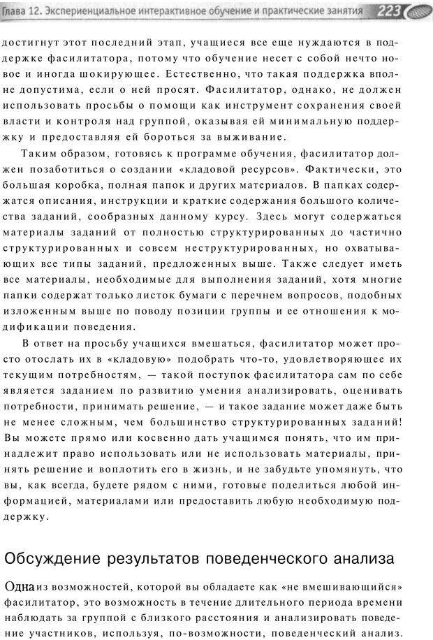 PDF. Упражнения схемы и стратегии. Лесли Р. Страница 221. Читать онлайн