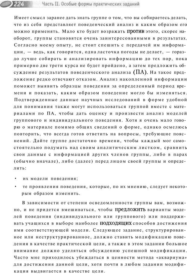 PDF. Упражнения схемы и стратегии. Лесли Р. Страница 222. Читать онлайн