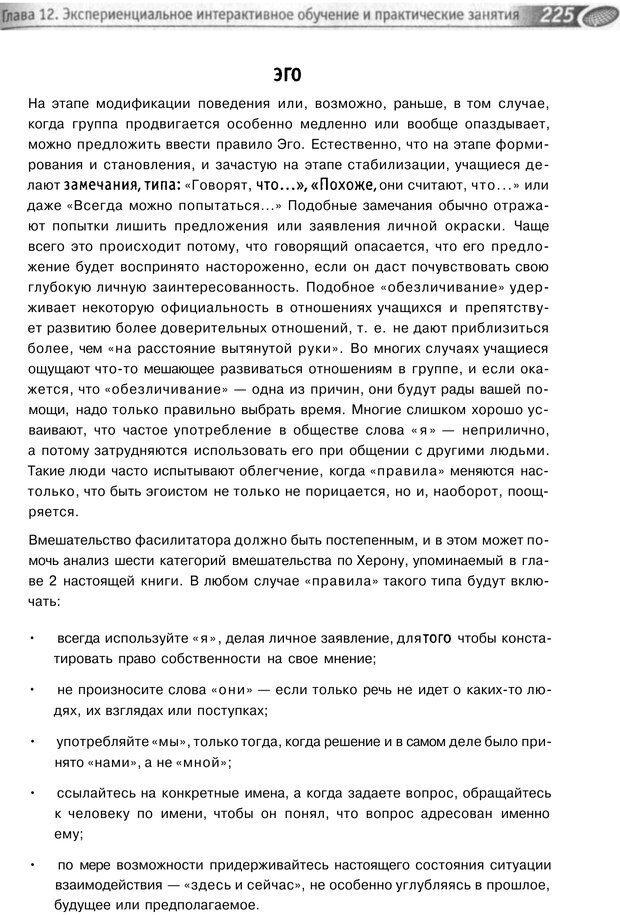 PDF. Упражнения схемы и стратегии. Лесли Р. Страница 223. Читать онлайн