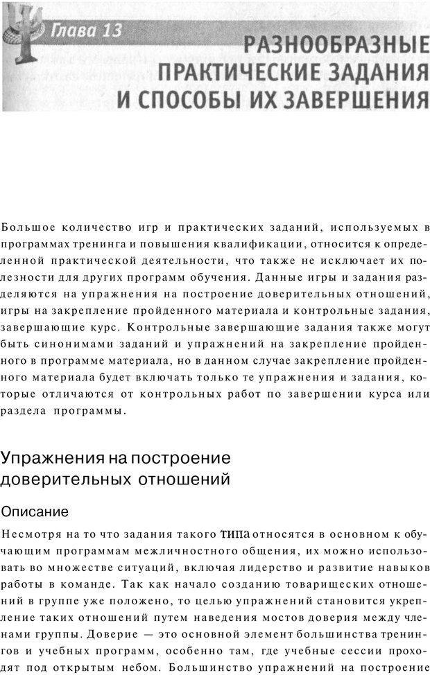 PDF. Упражнения схемы и стратегии. Лесли Р. Страница 225. Читать онлайн