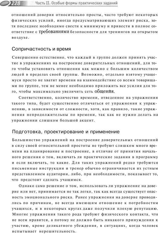 PDF. Упражнения схемы и стратегии. Лесли Р. Страница 226. Читать онлайн