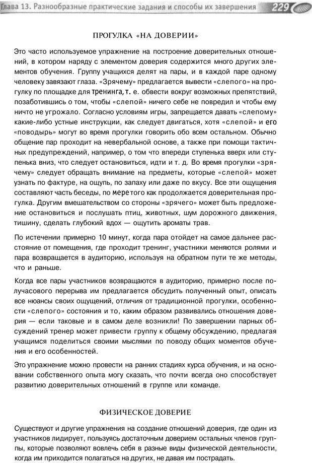 PDF. Упражнения схемы и стратегии. Лесли Р. Страница 227. Читать онлайн