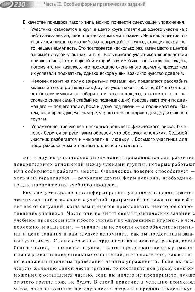PDF. Упражнения схемы и стратегии. Лесли Р. Страница 228. Читать онлайн