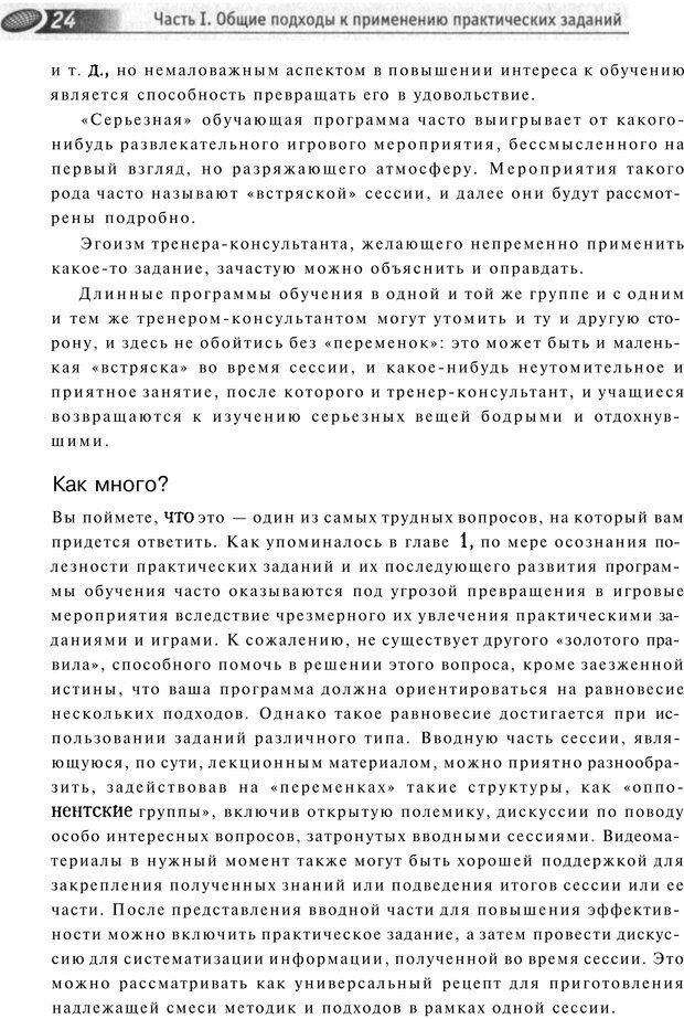 PDF. Упражнения схемы и стратегии. Лесли Р. Страница 23. Читать онлайн