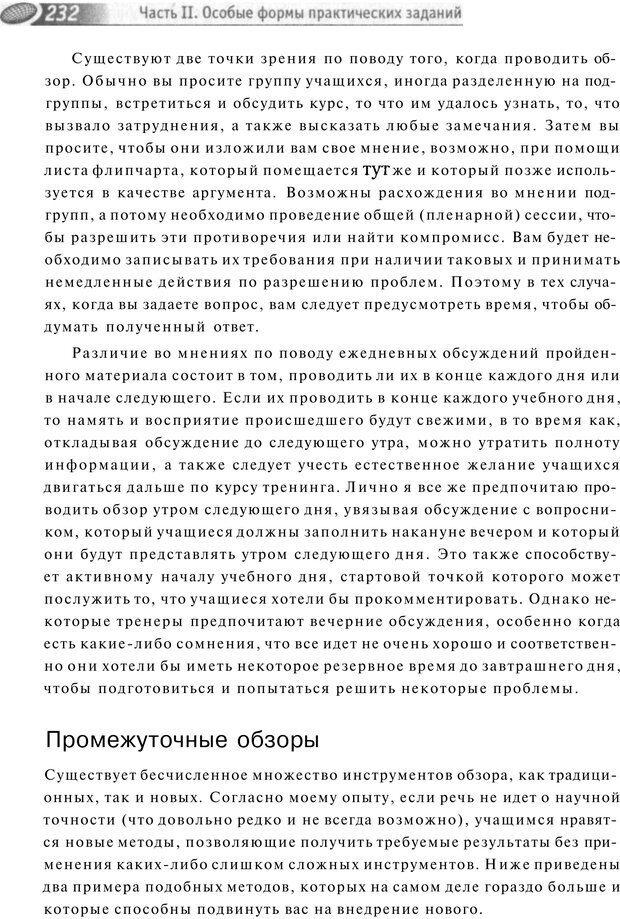 PDF. Упражнения схемы и стратегии. Лесли Р. Страница 230. Читать онлайн