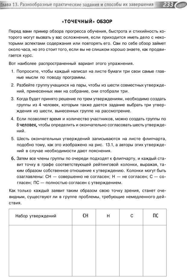 PDF. Упражнения схемы и стратегии. Лесли Р. Страница 231. Читать онлайн