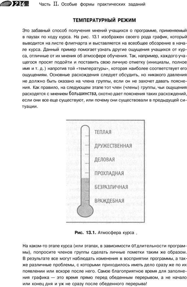 PDF. Упражнения схемы и стратегии. Лесли Р. Страница 232. Читать онлайн