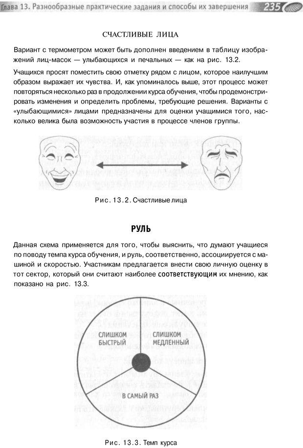 PDF. Упражнения схемы и стратегии. Лесли Р. Страница 233. Читать онлайн