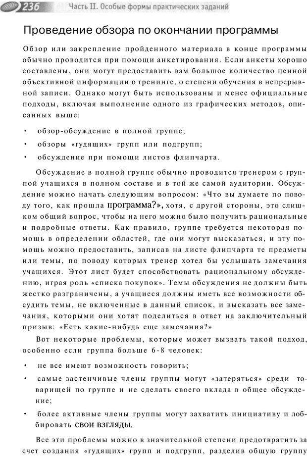 PDF. Упражнения схемы и стратегии. Лесли Р. Страница 234. Читать онлайн