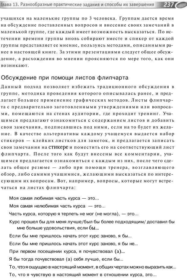 PDF. Упражнения схемы и стратегии. Лесли Р. Страница 235. Читать онлайн