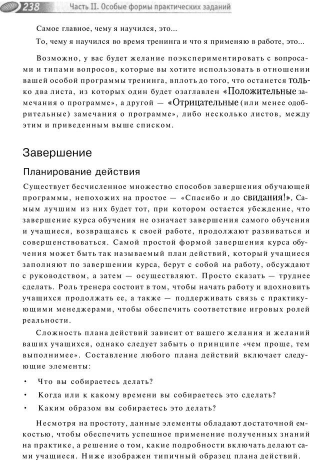 PDF. Упражнения схемы и стратегии. Лесли Р. Страница 236. Читать онлайн