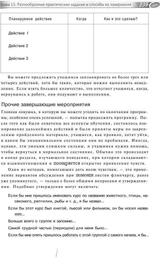 PDF. Упражнения схемы и стратегии. Лесли Р. Страница 237. Читать онлайн