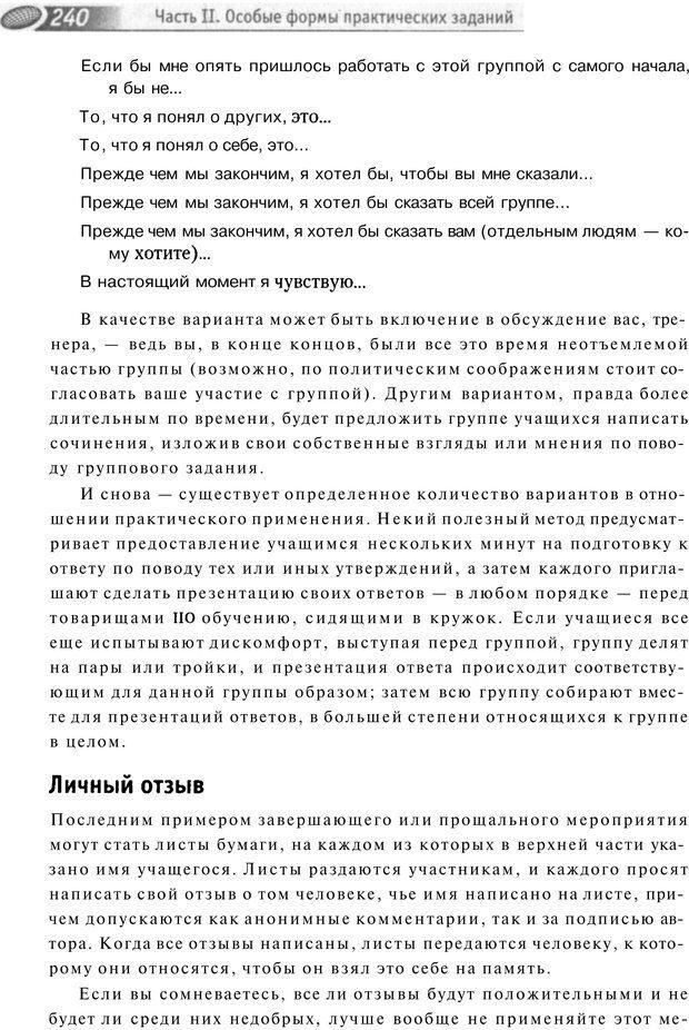 PDF. Упражнения схемы и стратегии. Лесли Р. Страница 238. Читать онлайн