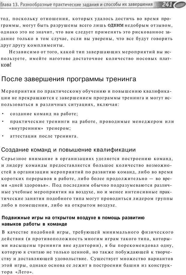 PDF. Упражнения схемы и стратегии. Лесли Р. Страница 239. Читать онлайн