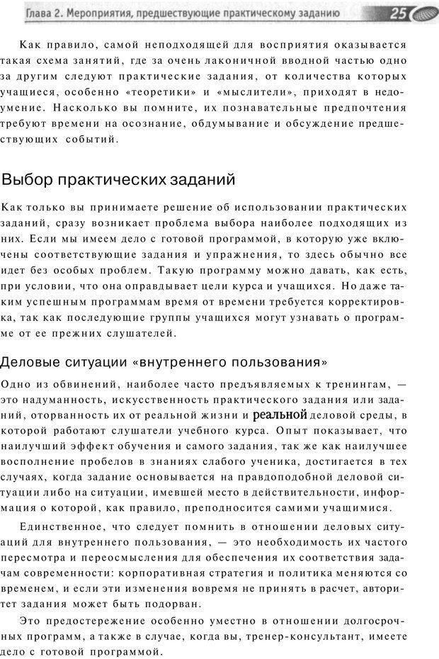 PDF. Упражнения схемы и стратегии. Лесли Р. Страница 24. Читать онлайн