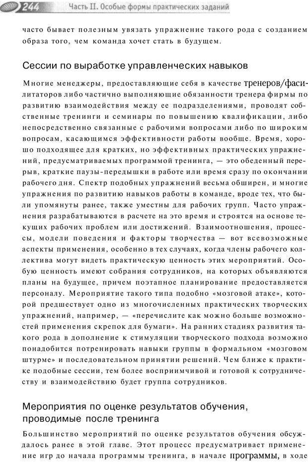 PDF. Упражнения схемы и стратегии. Лесли Р. Страница 242. Читать онлайн