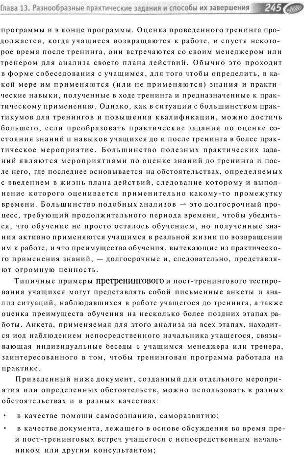 PDF. Упражнения схемы и стратегии. Лесли Р. Страница 243. Читать онлайн