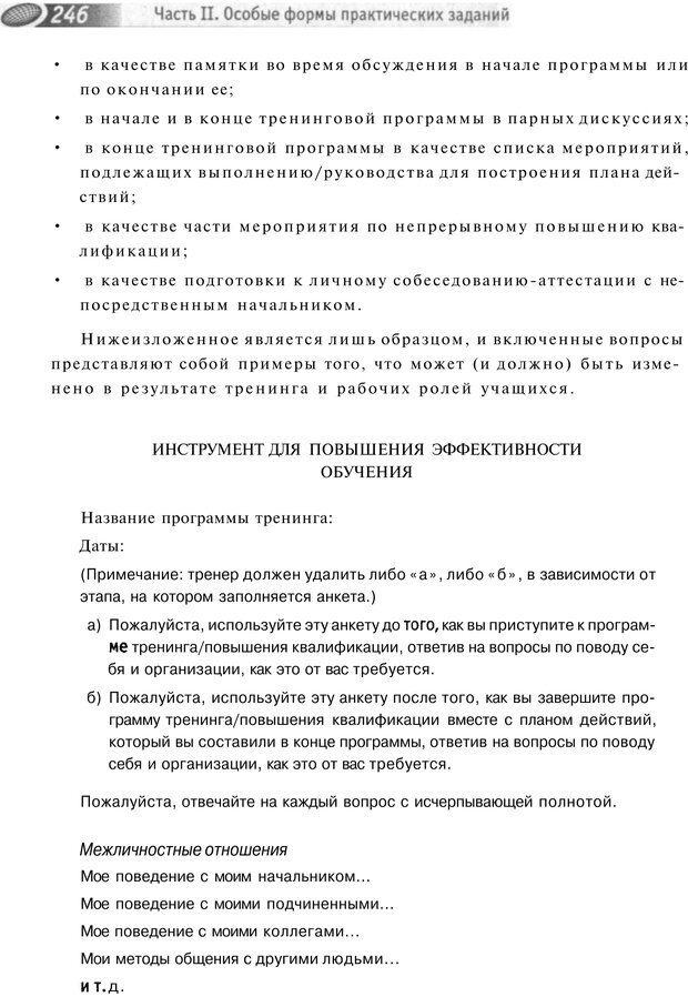 PDF. Упражнения схемы и стратегии. Лесли Р. Страница 244. Читать онлайн