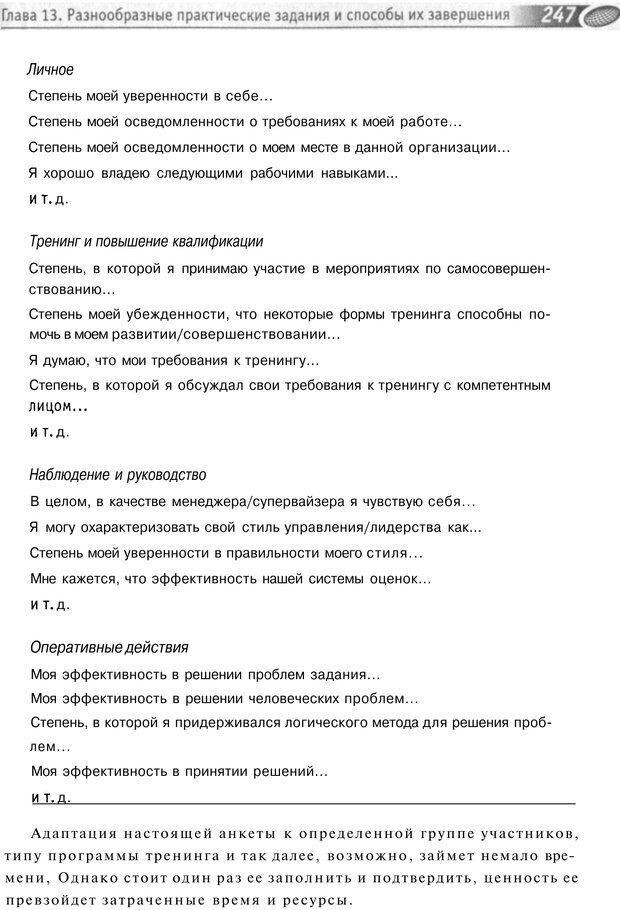 PDF. Упражнения схемы и стратегии. Лесли Р. Страница 245. Читать онлайн