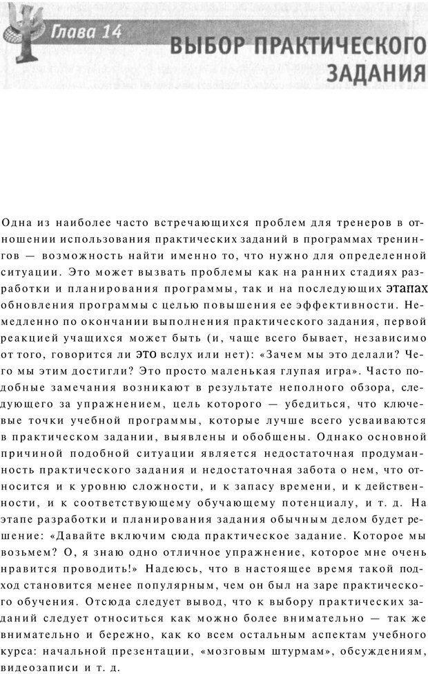PDF. Упражнения схемы и стратегии. Лесли Р. Страница 246. Читать онлайн