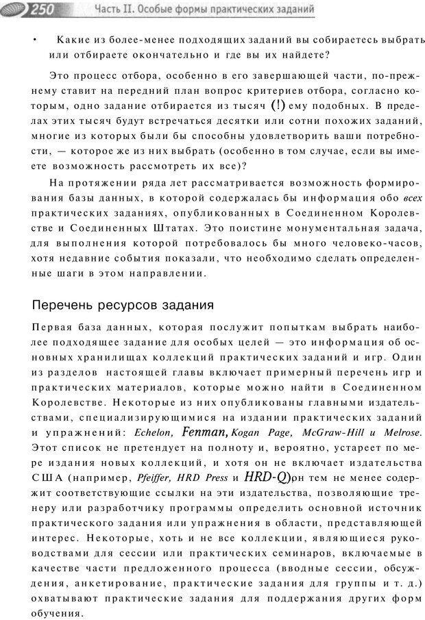 PDF. Упражнения схемы и стратегии. Лесли Р. Страница 248. Читать онлайн
