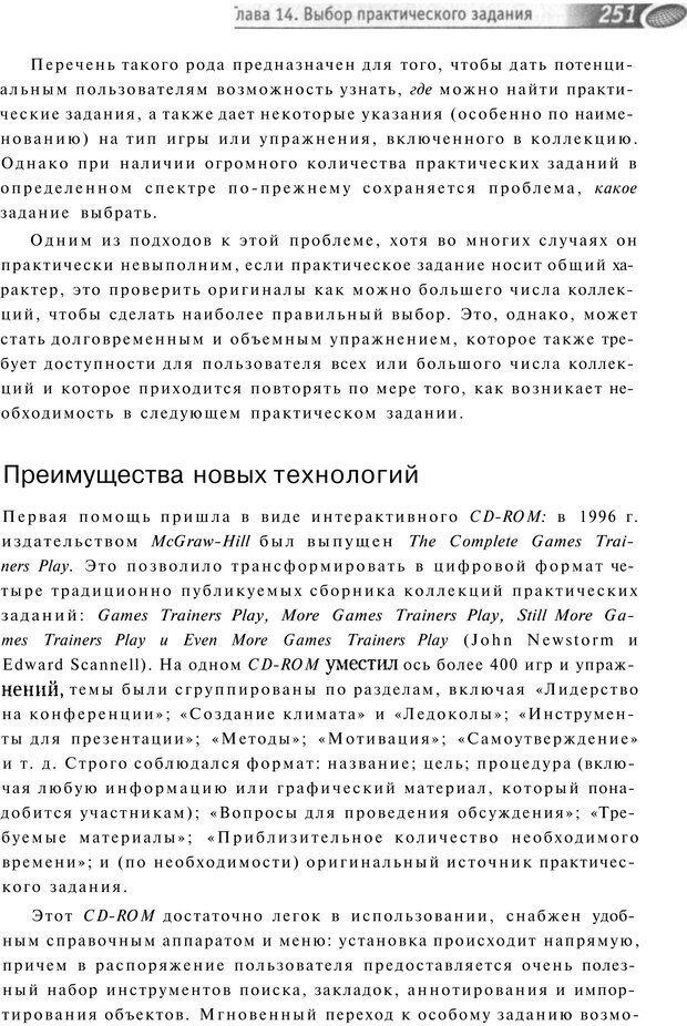 PDF. Упражнения схемы и стратегии. Лесли Р. Страница 249. Читать онлайн