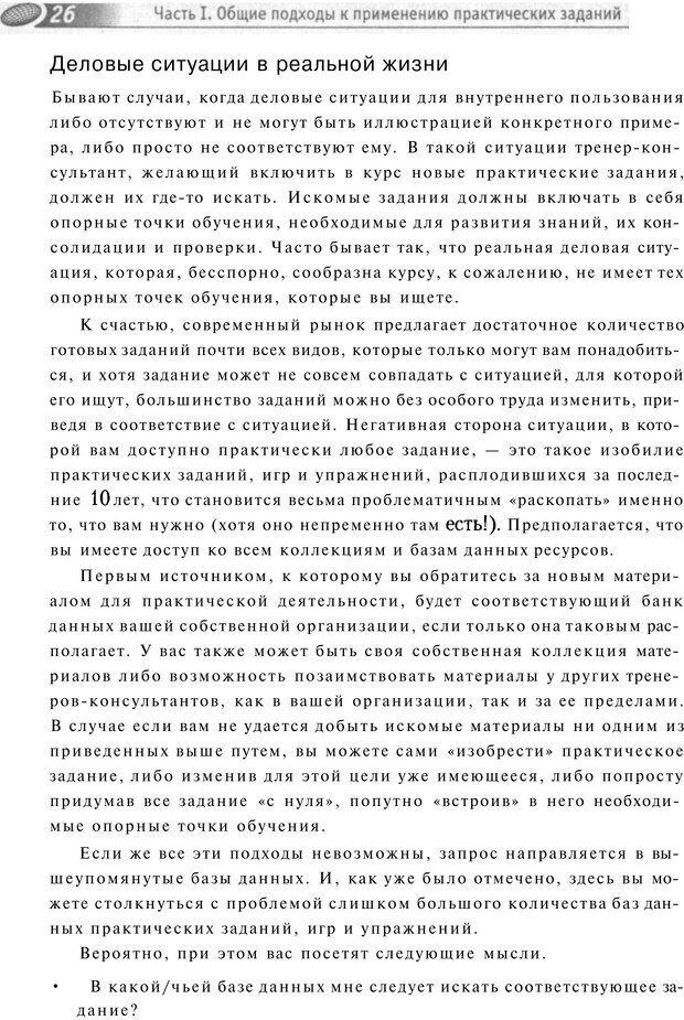 PDF. Упражнения схемы и стратегии. Лесли Р. Страница 25. Читать онлайн