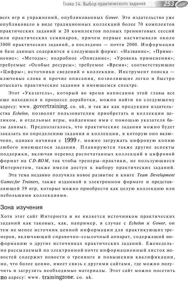 PDF. Упражнения схемы и стратегии. Лесли Р. Страница 251. Читать онлайн