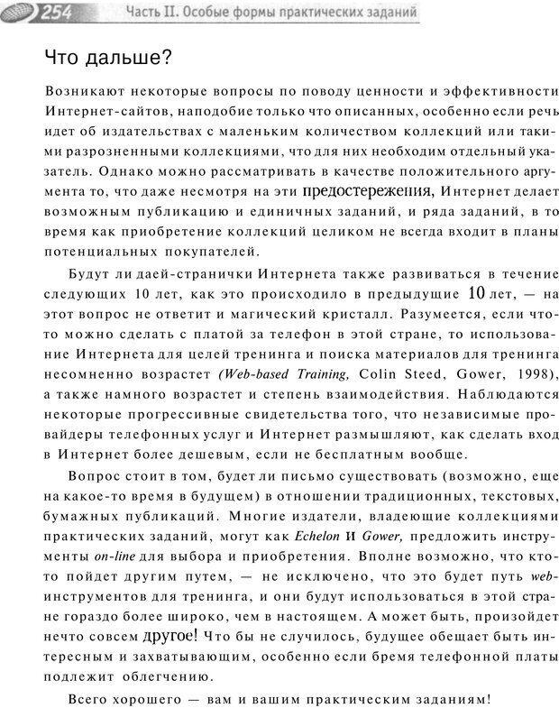 PDF. Упражнения схемы и стратегии. Лесли Р. Страница 252. Читать онлайн