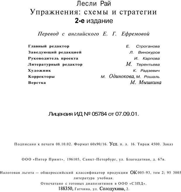PDF. Упражнения схемы и стратегии. Лесли Р. Страница 253. Читать онлайн