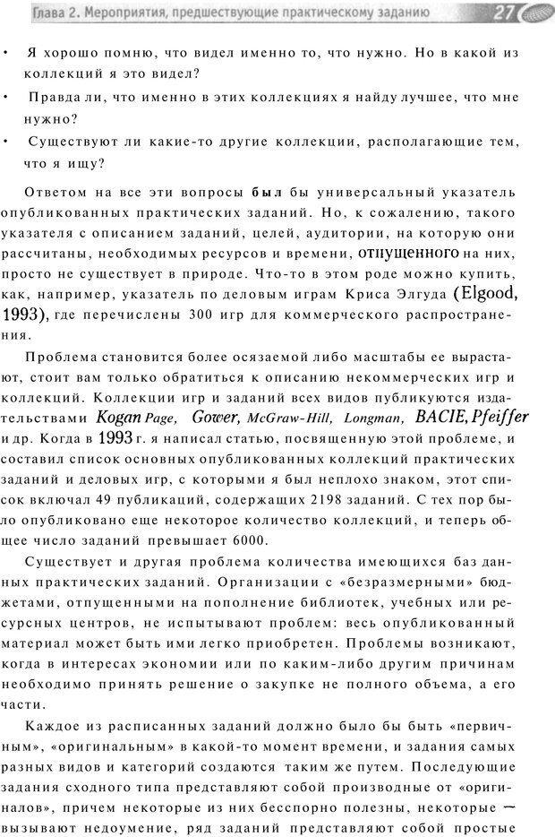 PDF. Упражнения схемы и стратегии. Лесли Р. Страница 26. Читать онлайн