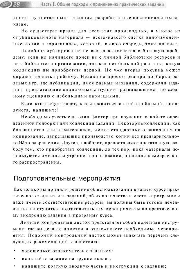 PDF. Упражнения схемы и стратегии. Лесли Р. Страница 27. Читать онлайн