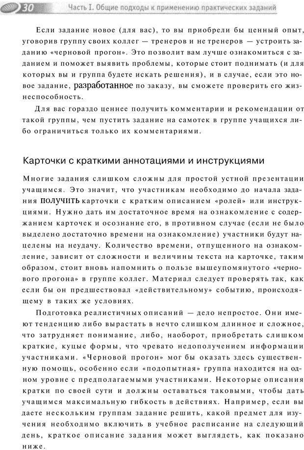 PDF. Упражнения схемы и стратегии. Лесли Р. Страница 29. Читать онлайн