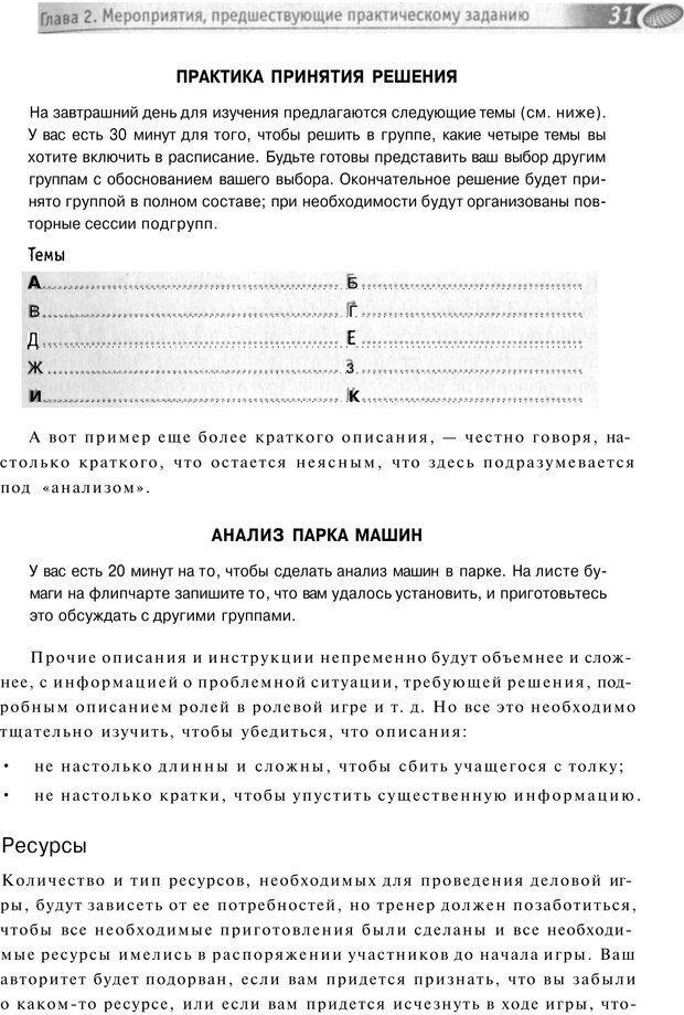 PDF. Упражнения схемы и стратегии. Лесли Р. Страница 30. Читать онлайн