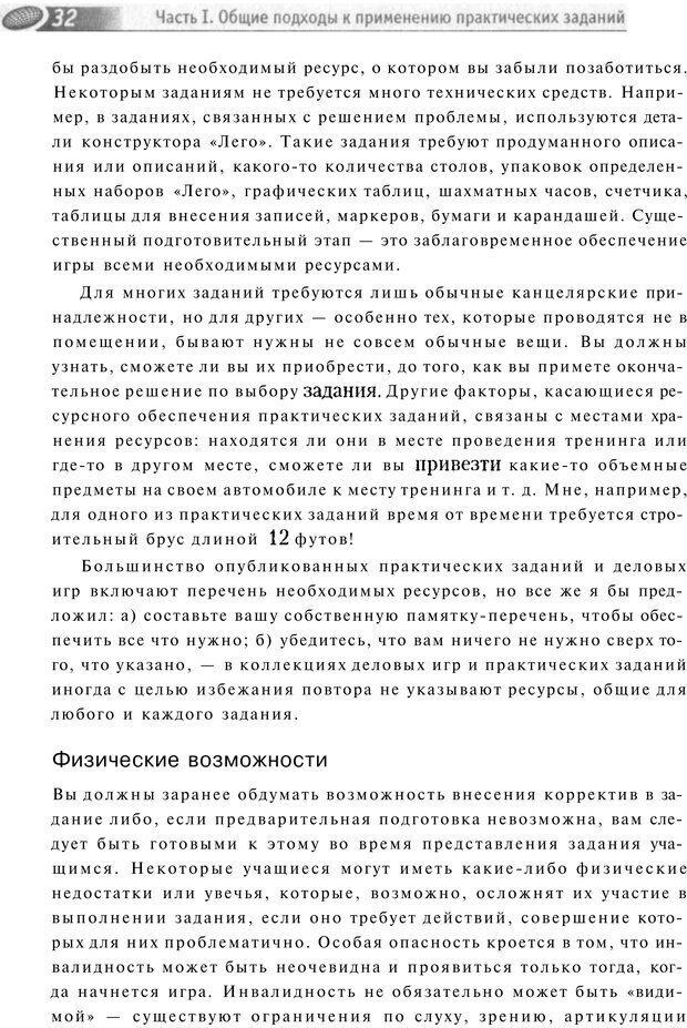 PDF. Упражнения схемы и стратегии. Лесли Р. Страница 31. Читать онлайн