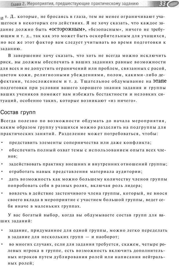 PDF. Упражнения схемы и стратегии. Лесли Р. Страница 32. Читать онлайн