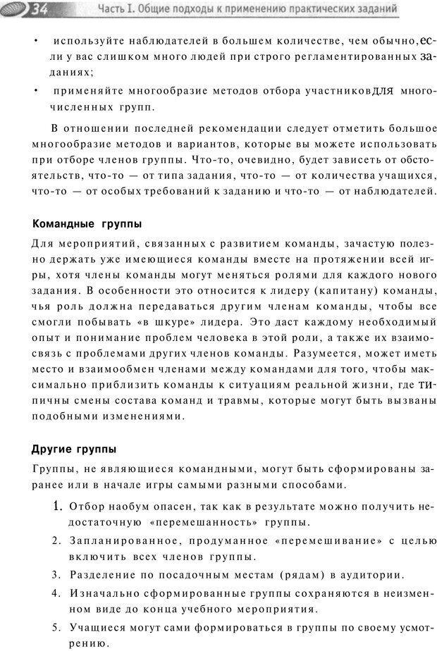PDF. Упражнения схемы и стратегии. Лесли Р. Страница 33. Читать онлайн
