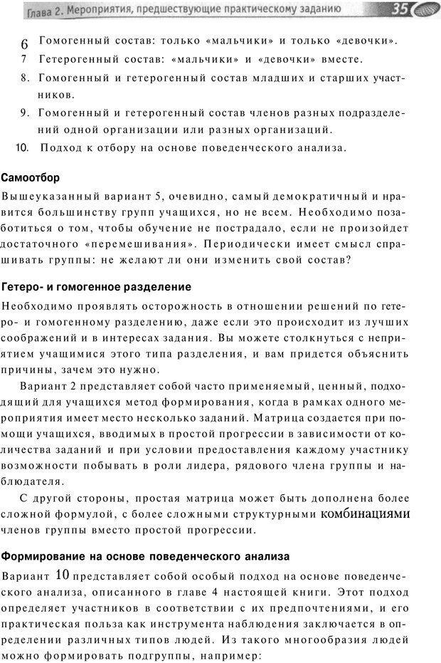 PDF. Упражнения схемы и стратегии. Лесли Р. Страница 34. Читать онлайн