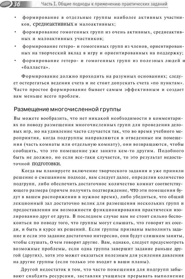 PDF. Упражнения схемы и стратегии. Лесли Р. Страница 35. Читать онлайн