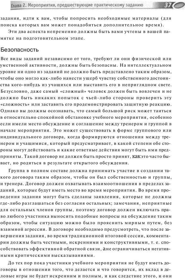PDF. Упражнения схемы и стратегии. Лесли Р. Страница 36. Читать онлайн