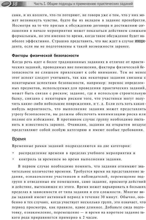 PDF. Упражнения схемы и стратегии. Лесли Р. Страница 37. Читать онлайн