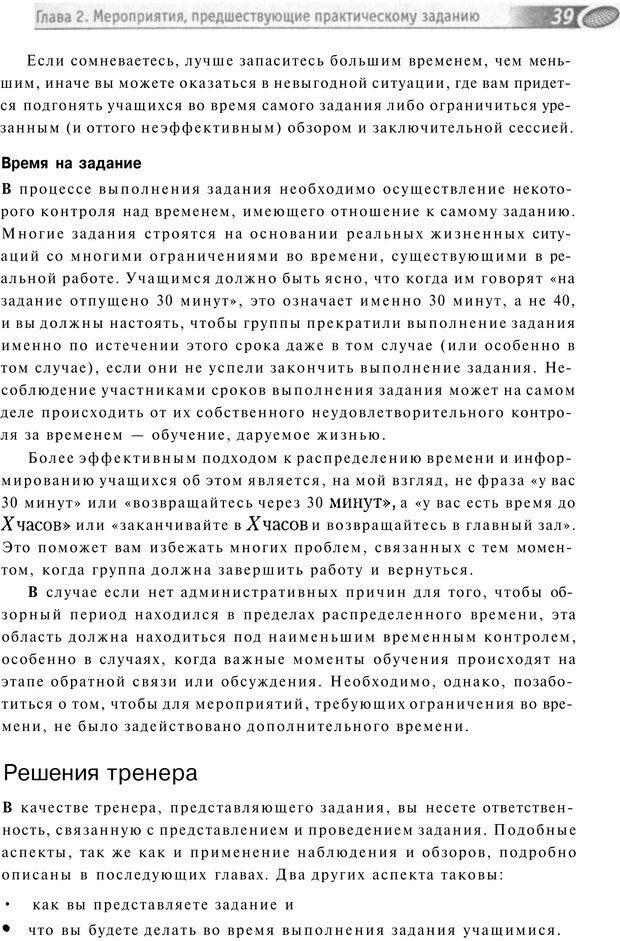 PDF. Упражнения схемы и стратегии. Лесли Р. Страница 38. Читать онлайн