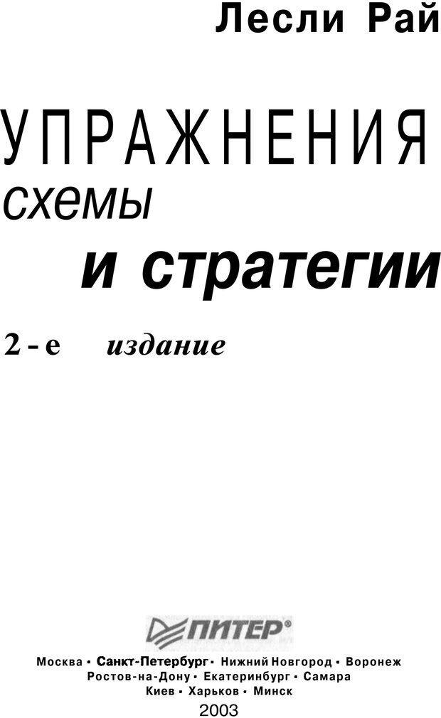 PDF. Упражнения схемы и стратегии. Лесли Р. Страница 4. Читать онлайн