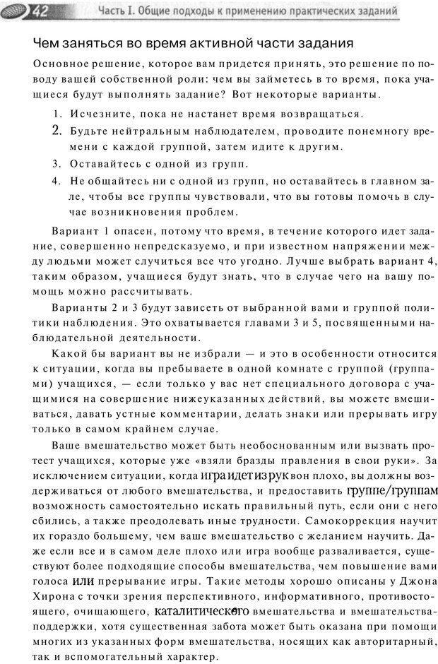 PDF. Упражнения схемы и стратегии. Лесли Р. Страница 41. Читать онлайн