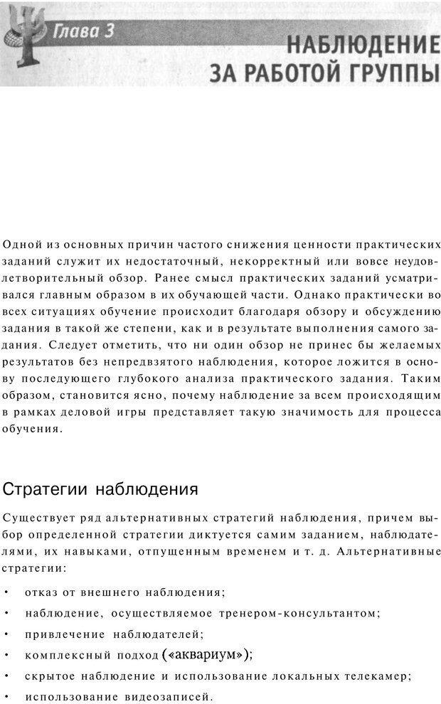 PDF. Упражнения схемы и стратегии. Лесли Р. Страница 42. Читать онлайн