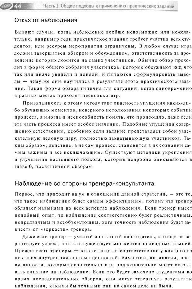 PDF. Упражнения схемы и стратегии. Лесли Р. Страница 43. Читать онлайн
