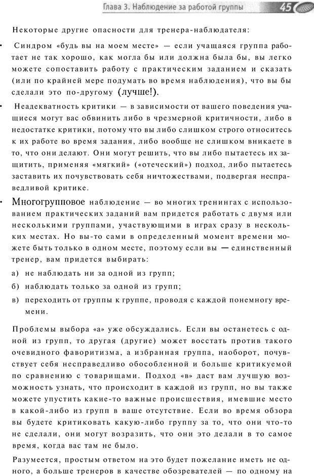 PDF. Упражнения схемы и стратегии. Лесли Р. Страница 44. Читать онлайн