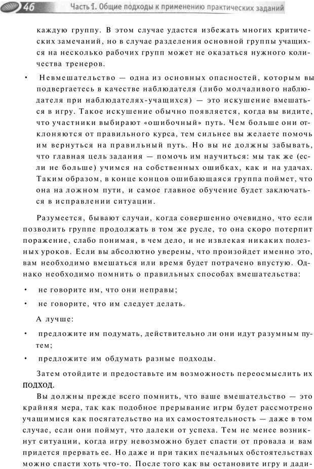 PDF. Упражнения схемы и стратегии. Лесли Р. Страница 45. Читать онлайн